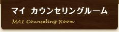 マイ カウンセリングルーム MAI Counseling Room