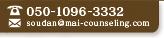 050-1096-3332 soudan@mai-counseling.com