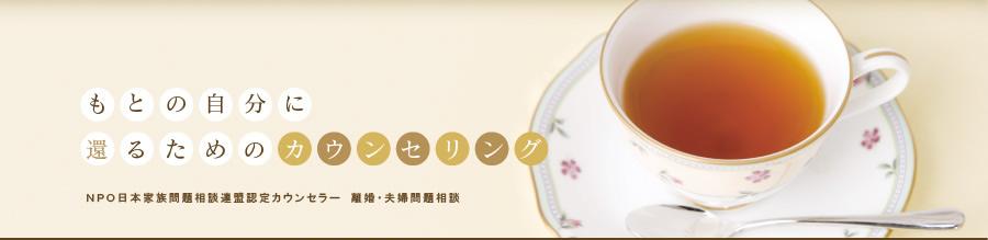 もとの自分に還るためのカウンセリング NPO日本家族問題相談連盟認定カウンセラー 離婚・夫婦問題相談